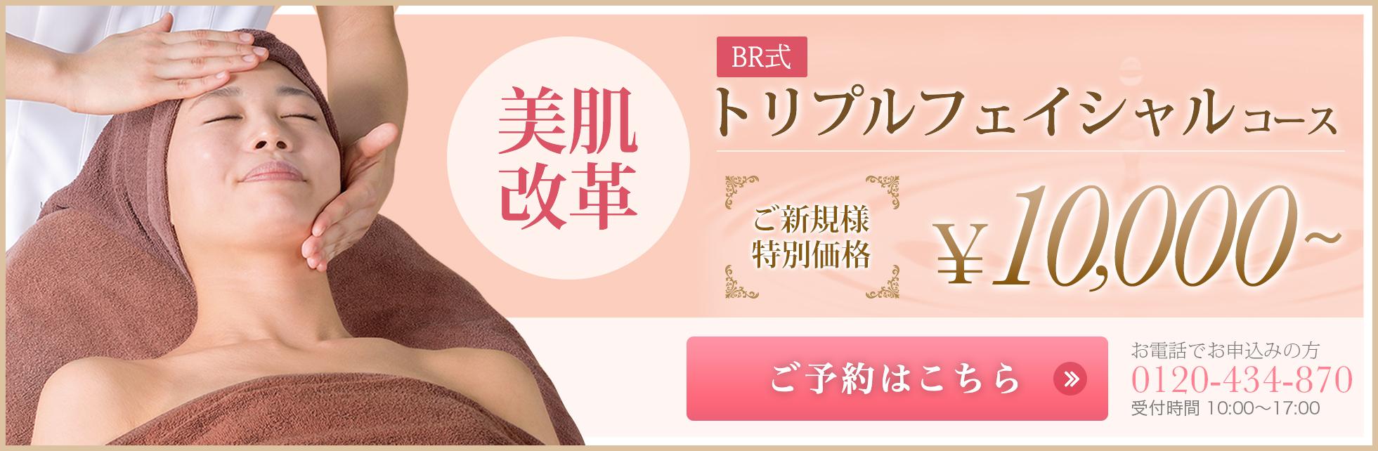 美肌改革BR式トリプルフェイシャルコースご新規様特別価格¥10,000〜