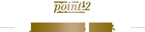 point2人気のスリムコース
