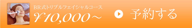 BR式トリプルフェイシャルコース¥10,000予約する