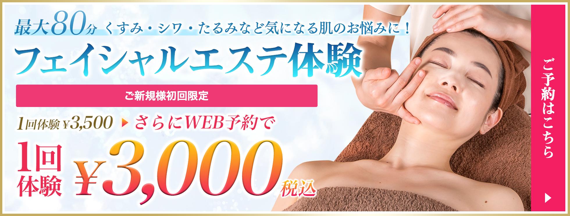 お得な3500円一回体験