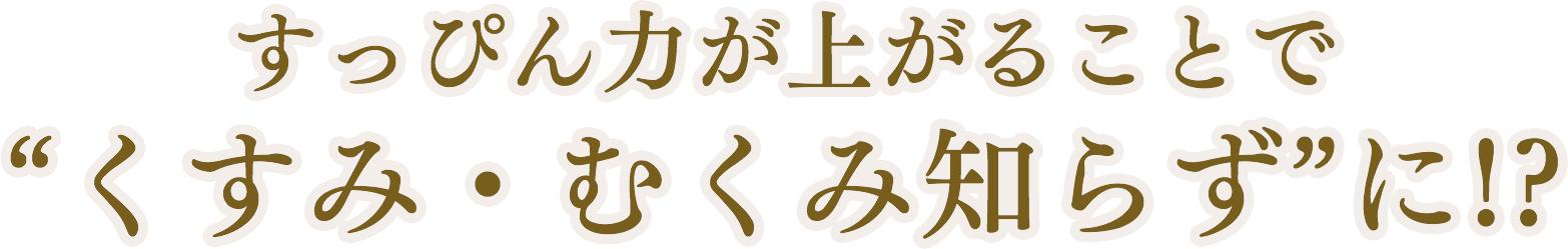 """すっぴん力が上がることで""""くすみ・むくみ知らず""""に!?"""